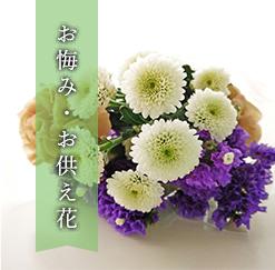 お悔み・お供え花