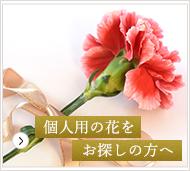 個人用のお花をお探しの方へ