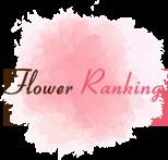 岐阜県下で祝い花で選ばれる胡蝶蘭ランキング